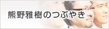 熊野雅樹のつぶやき