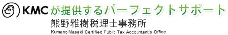 KMC 企業再編・経営改善コンサルティング 熊野雅樹税理士事務所